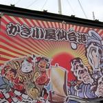 かき小屋「仙台港」で焼く石巻の牡蠣と日和山からの朝の風景と