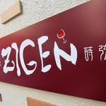 ワイン食堂「蒔弦」で 大人のナポリタン新店のその名はZIGEN