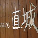 チャイニーズレストラン「直城」で 丁寧仕立ての担担麺麻婆豆腐