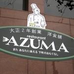 洋食舗「吾妻AZUMA」で的矢産カキフライ元祖とろとろオムライス