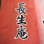そば處「長生庵」で 讃岐産牡蠣天ぷらそばかき天カレーに温まる