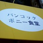 タイ料理「バンコック ポニー食堂」で 大好物かもゲーンキョーワン