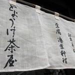 豆腐料理「とようけ茶屋」で 燗酒と湯豆腐膳とようけ丼と梅の花