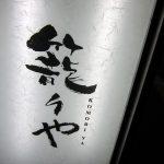 和食居酒屋「籠りや」で 肌理泡の表情眺めるプレモル超達人店