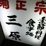 季節料理「三原」で 鯵なめろう三原橋地下街昭和の景色がまた
