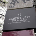 BAL「RISOTTOCURRY standard」で ワイン越しの額に桜の借景