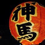 銘酒「神馬」で 甘鯛お造り白魚天麩羅燗銅壷めばる筍鯖きずし