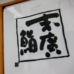 鮨「末廣寿し本店」で 駿府城公園の桜と背黒鰯と軍艦の生しらす