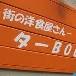 街の洋食屋さん「ターBOU」で 鉄板のせショーガ焼き牡蠣フライ
