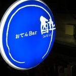 おでんBar「酔2」で 先端至極豊盃で牡蠣の巾着昆布の酒蒸し