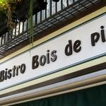 気軽なフレンチ「Bistro Bois de pin」で ポテト戴く鰆青海苔の海