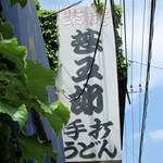 手打うどん「甚五郎」で 正統派武蔵野うどん蔦覆う店迫る立退き