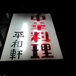 中華料理「平和軒」で 堪能する昭和な佇まいラーメンチャーハン