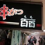 串かつ「百百」で新梅田食道街老舗串かつ大将のいるカウンター