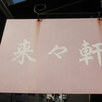 中華料理「来々軒」で 昭和なラーメン醤油やきそばニラレバ炒め