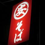 沖縄そば「丸安そば」で これぞ路麺の丸安そば300円沁みる汁