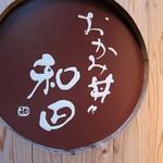 おかみ丼々「和田」で 和むとうがんのたいたん大羽鰯の生姜煮