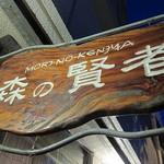 島料理「森の賢者」で ガチュンで南蛮漬け豚キムチ春巻賢者風