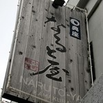 季節料理「なると屋+典座」で 夏の日の鎌倉野菜お惣菜ごはん