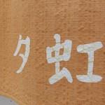 肉汁うどん「夕虹」で 武蔵野台地地産地消真っ当な武蔵野うどん