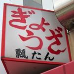 ぎょうざ「瓢たん」元町本店で 味噌ダレと皮を愉しむ軽やか餃子