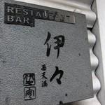 小料理「伊々」で 豚肉しょうが焼き肉なべと気になる酒肴の並び
