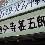手打ちそばうどん「国分寺甚五郎」で 今はなき本店と中華そば