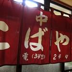 中華「こばやし」で 昭和なラーメンのコク味とオヤジさんの心意気