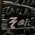 ひな鳥「そのだ」で 揚立て絹豆腐魚肉ソーひな鳥素揚げのお店