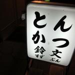 とんかつ「鈴文」で待ちに待ったかきフライ帰ってきた宮城の牡蠣