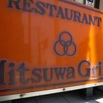 街の洋食屋「ミツワグリル」で 大岡川沿いの情緒とトルコライス