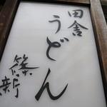 田舎うどん「篠新」で 川俣シャモの軍鶏汁うどんも武蔵野うどん