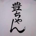 とんかつ洋食「豊ちゃん」で 名残のカツ丼と朗らかなお礼の言葉