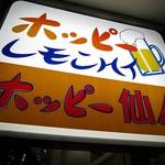 ホッピー専門店「ホッピー仙人」で 白生堀越さん都橋の仙境の男前