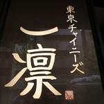 東京チャイニーズ「一凛」で 涼し辛きよだれ鶏冷麺凛とした瞬間
