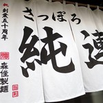札幌ラーメン「さっぽろ純連」東京店で 味噌ラーメン老舗の匂いまた