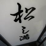 日本料理「松し満」で 古の料亭の残り香と肩肘張らない昼定食
