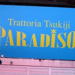 Trattoria Tsukiji「PARADISO」で名物リングイネ魚介麺類築地楽園