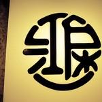 酒場「江戸一」で 白鷹かき醤油〆鯖鰯ぬた空中眺め合うカウンター