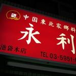 中国東北家郷料理「永利」池袋本店で 夫妻肺片拌土豆絲牙签羊肉