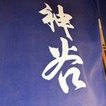 御食事処「神谷」で 生姜焼ハンバーグたいめいけんか神谷バーか