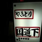 やきとり「国道下」で 戦前なまんまの駅下に昭和なまんまの居酒屋