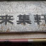 中華料理「来集軒」で ラーメン来集メンソース焼飯旧き良き佇まい
