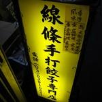 本場台湾「線條手打餃子専門店」で 如意餃子健康美人富貴薬膳