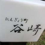 にんぎょう町「谷崎」で 谷崎潤一郎生誕の地で冷しゃぶにカキフライ