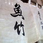 季節料理「魚竹」で あらねぎま味噌煮自家製いくら丼鮪ほほ肉煮