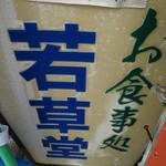 お食事処「若草堂」で 伊勢うどんの朝御飯外宮参道に昭和の匂い