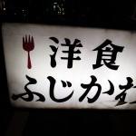 洋食「ふじかわ」で 生姜焼きナポリタンかきフライ町の洋食今日も