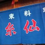 廣東料理「糸仙」で 春花捲古老肉焼売乾焼蝦仁花街上七軒の色香
