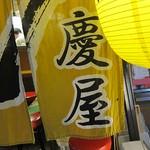 名物カレーうどん「慶屋」で 手打ち細麺カレーうどん夏は冷やしで